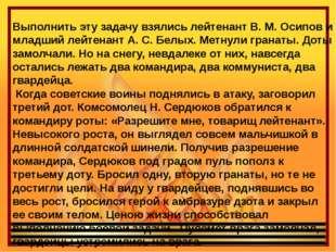 Выполнить эту задачу взялись лейтенант В. М. Осипов и младший лейтенант А. С.