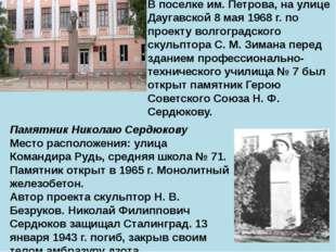 В поселке им. Петрова, на улице Даугавской 8 мая 1968 г. по проекту волгоград