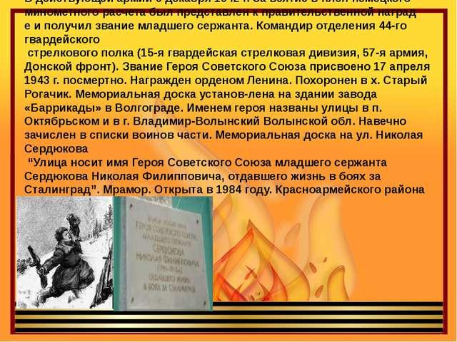 В действующей армии с декабря 1942 г. За взятие в плен немецкого минометного...