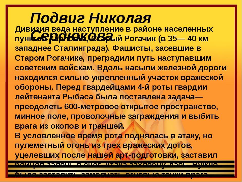 Подвиг Николая Сердюкова Дивизия вела наступление в районе населенных пунктов...