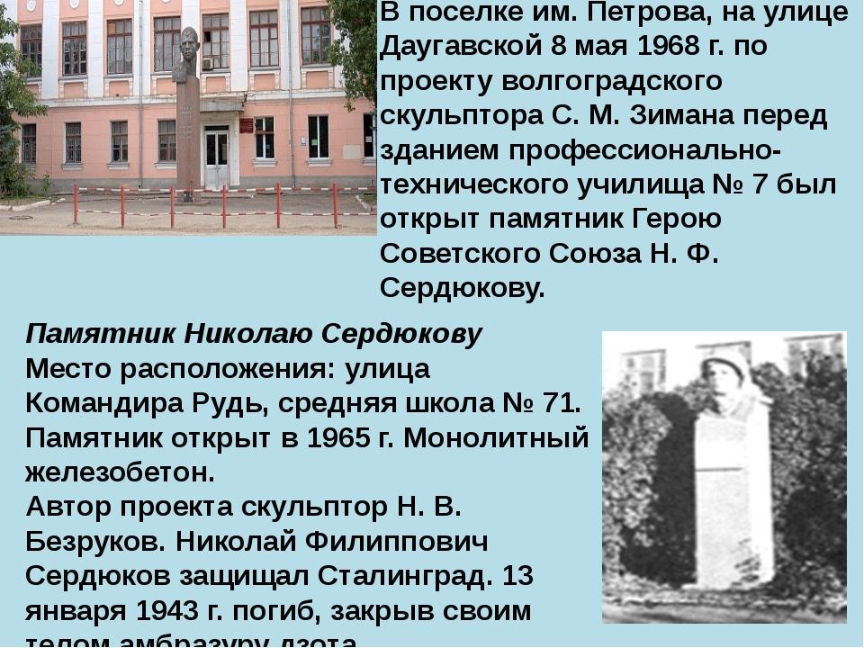 В поселке им. Петрова, на улице Даугавской 8 мая 1968 г. по проекту волгоград...