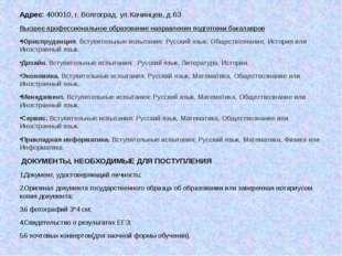 Адрес: 400010, г. Волгоград, ул.Качинцев, д.63 Высшее профессиональное образо