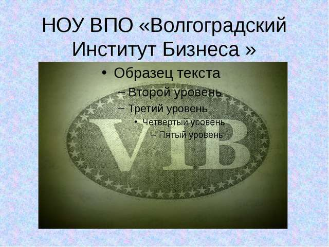 НОУ ВПО «Волгоградский Институт Бизнеса »