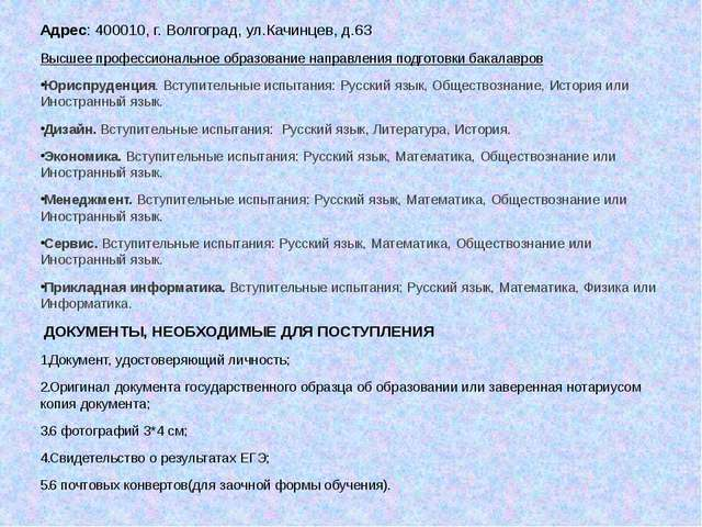 Адрес: 400010, г. Волгоград, ул.Качинцев, д.63 Высшее профессиональное образо...