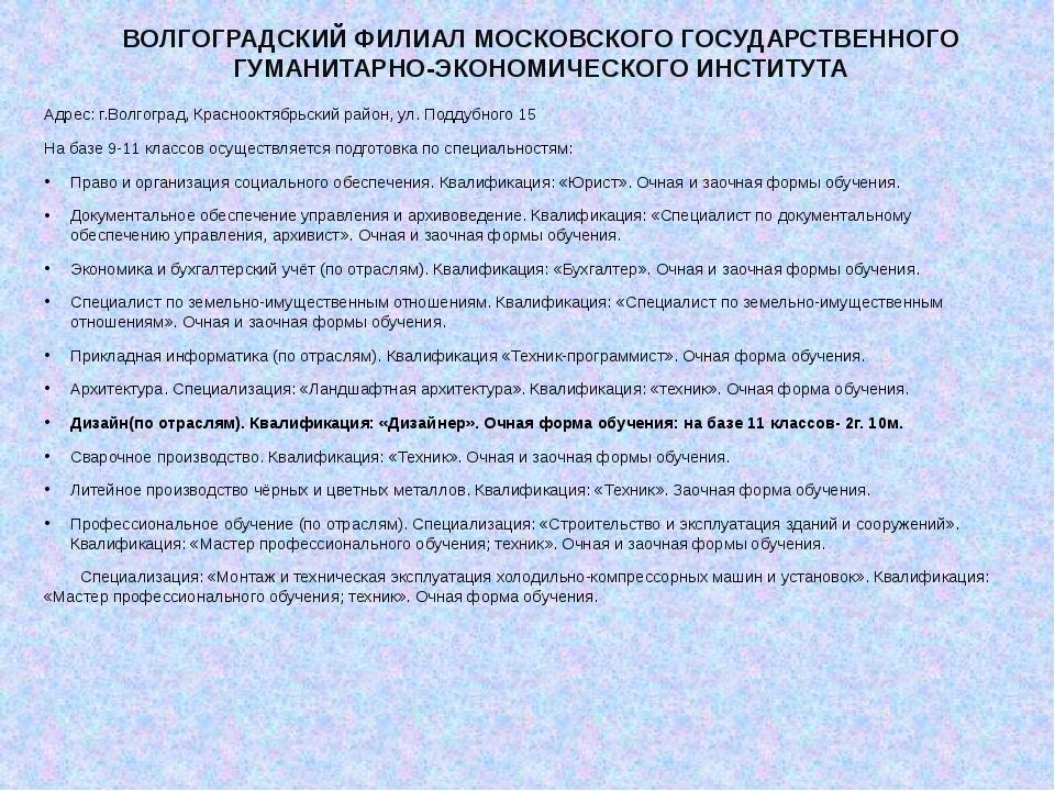 ВОЛГОГРАДСКИЙ ФИЛИАЛ МОСКОВСКОГО ГОСУДАРСТВЕННОГО ГУМАНИТАРНО-ЭКОНОМИЧЕСКОГО...