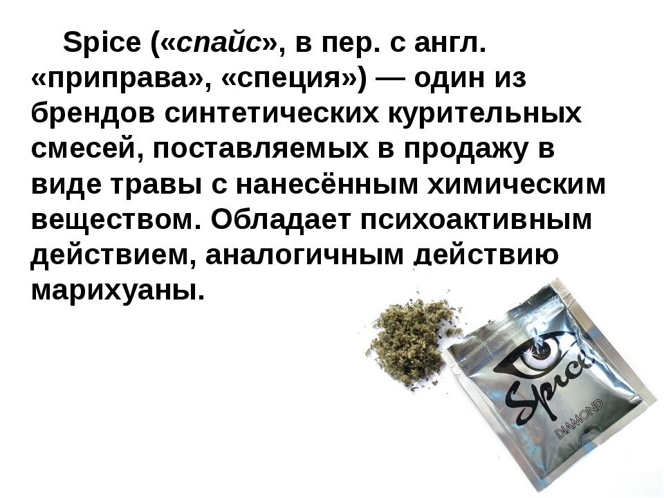 Spice(«спайс», в пер. с англ. «приправа», «специя»)— один из брендов синте...