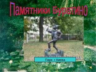 Парк г.Киева