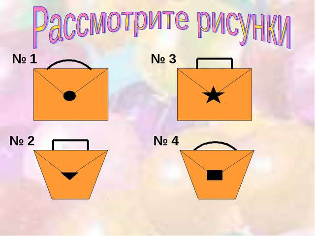 № 1 № 2 № 4 № 3