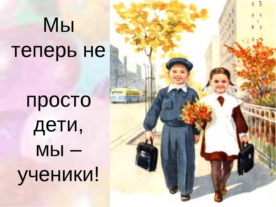 Мы теперь не просто дети, мы – ученики!