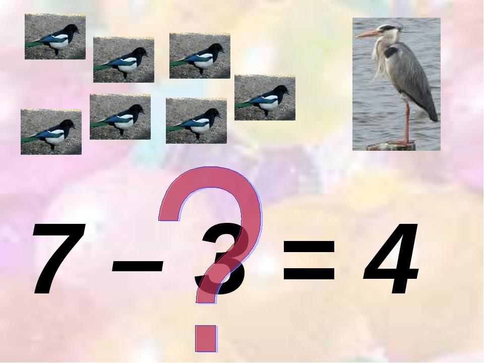 7 – 3 = 4