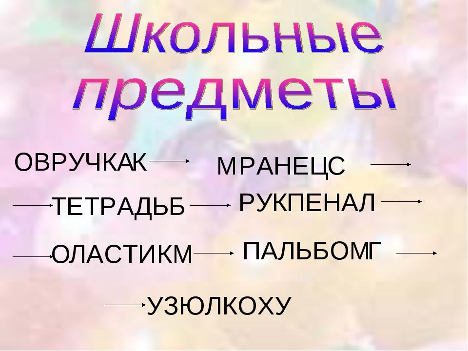 РУЧКА РАНЕЦ ТЕТРАДЬ ЛАСТИК АЛЬБОМ ПЕНАЛ УЗЮЛКОХУ ОВ К М С Б РУК О М П Г