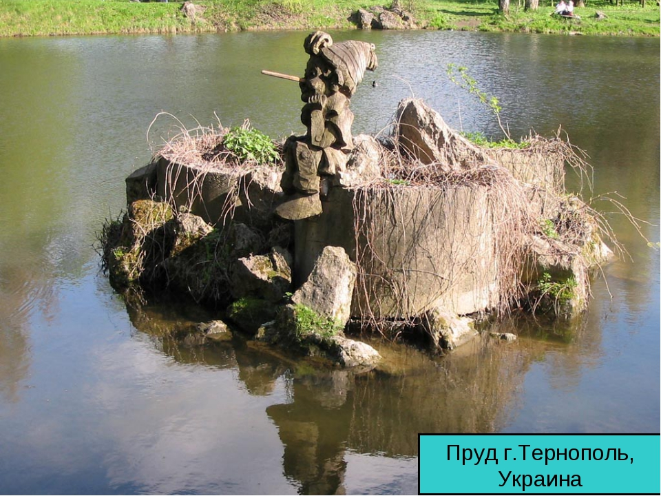 Пруд г.Тернополь, Украина