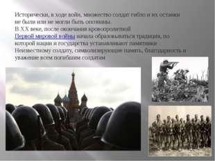 Исторически, в ходе войн, множество солдат гибло и их останки не были или не