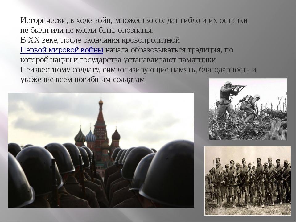Исторически, в ходе войн, множество солдат гибло и их останки не были или не...