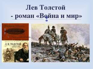 Лев Толстой - роман «Война и мир» 