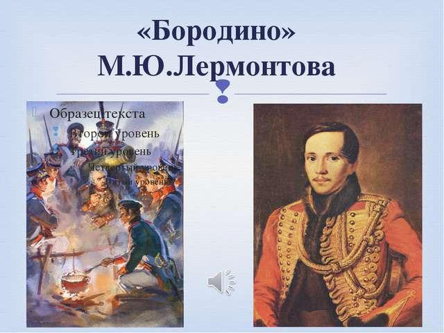 «Бородино» М.Ю.Лермонтова 