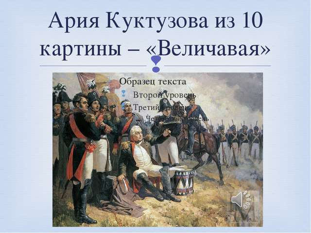 Ария Куктузова из 10 картины – «Величавая» 