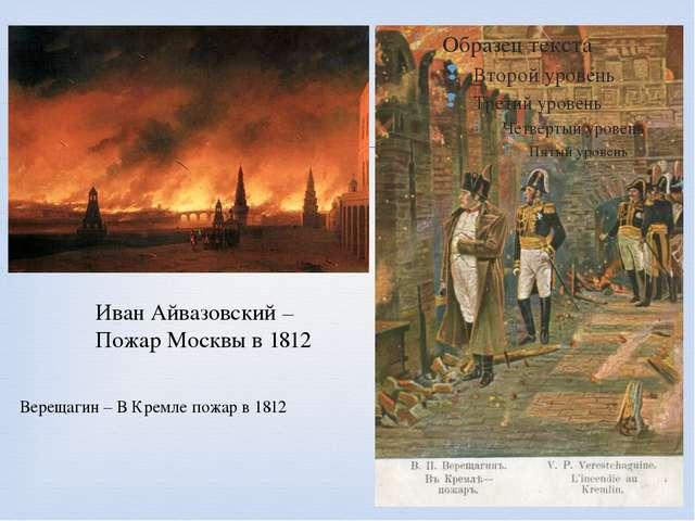 Иван Айвазовский – Пожар Москвы в 1812 Верещагин – В Кремле пожар в 1812 