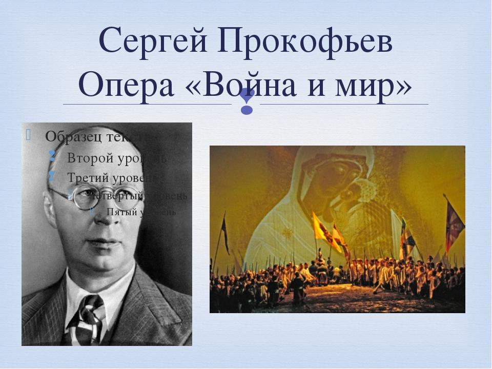 Сергей Прокофьев Опера «Война и мир» 