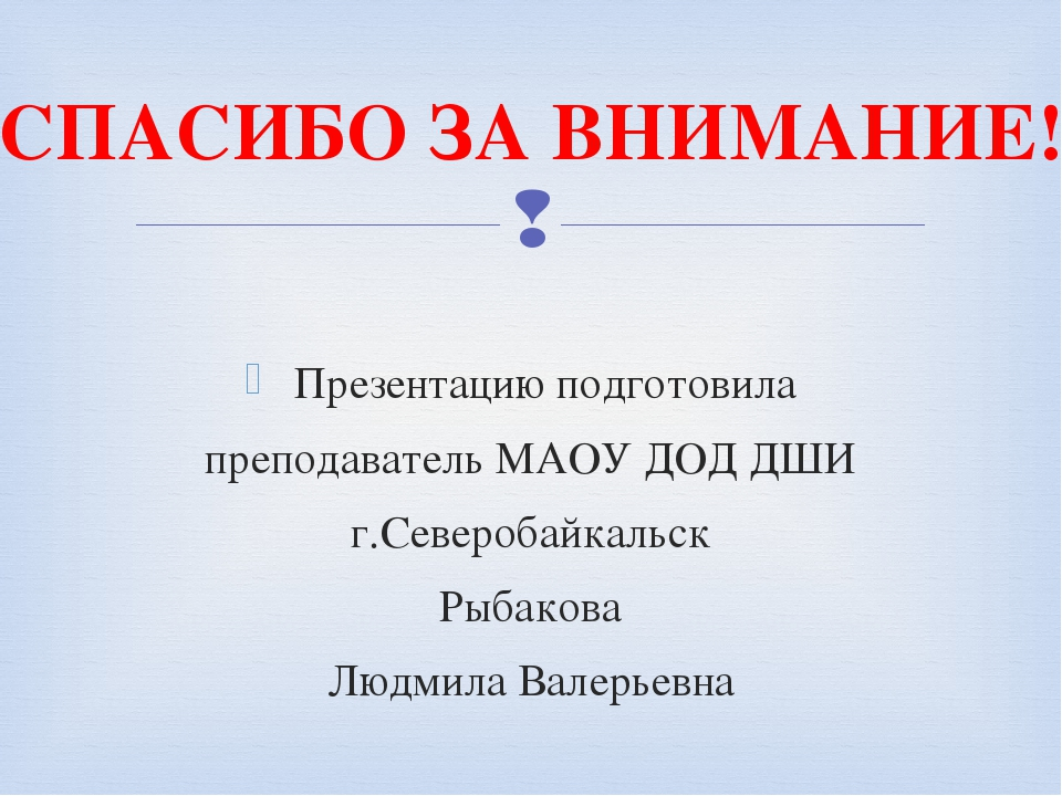 Презентацию подготовила преподаватель МАОУ ДОД ДШИ г.Северобайкальск Рыбакова...