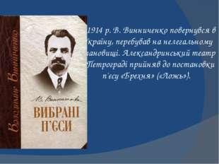 У 1914 р. В. Винниченко повернувся в Україну, перебував на нелегальному стано