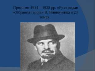 Протягом 1924—1928 pp. «Рух» видав «Зібрання творів» В. Винниченка в 23 томах.