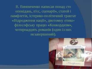 В. Винниченко написав понад сто оповідань, п'єс, сценарії», статей і памфлеті