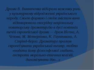 Драми В. Винниченка відіграли важливу роль у культурному відродженні українсь