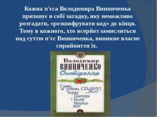 Кожна п'єса Володимира Винниченка приховує в собі загадку, яку неможливо розг