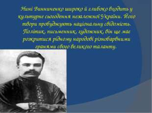 Нині Винниченко широко й глибоко входить у культурне сьогодення незалежної Ук