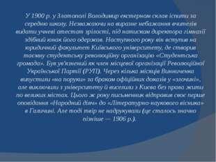У 1900 р. у Златополі Володимир екстерном склав іспити за середню школу. Незв