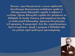 Восени, через виключення з числа студентів, Володимира Винниченка позбавлено