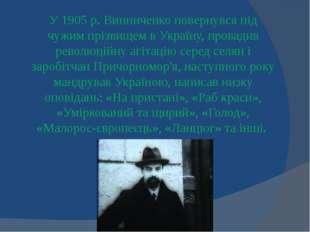 У 1905 р. Винниченко повернувся під чужим прізвищем в Україну, провадив револ