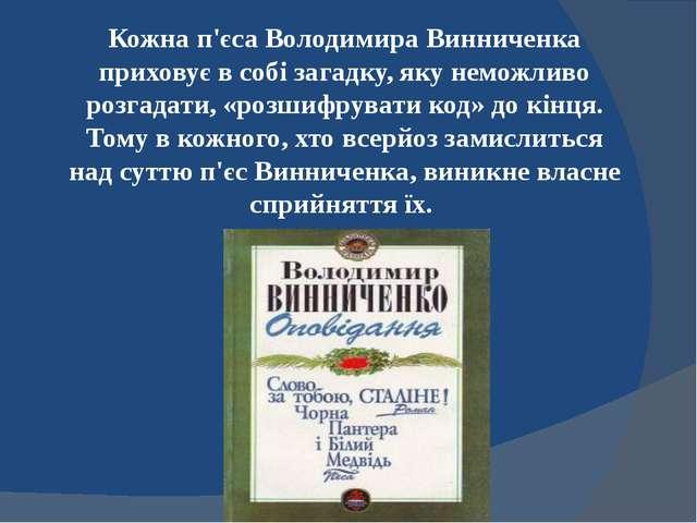 Кожна п'єса Володимира Винниченка приховує в собі загадку, яку неможливо розг...