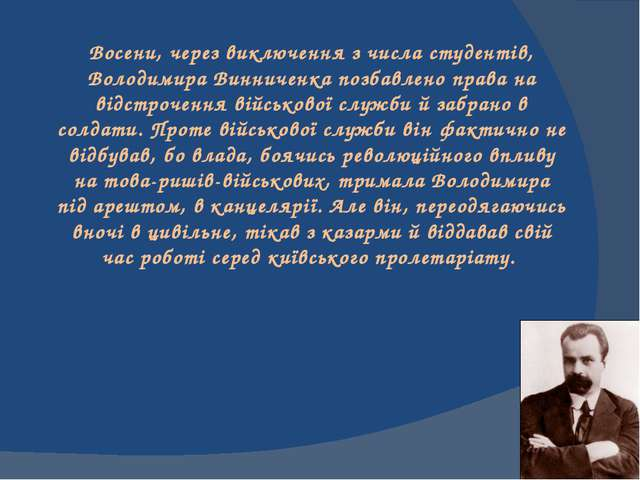 Восени, через виключення з числа студентів, Володимира Винниченка позбавлено...