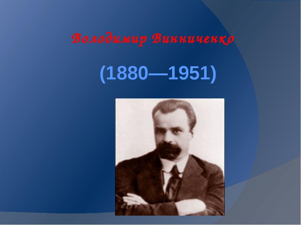 (1880—1951) Володимир Винниченко