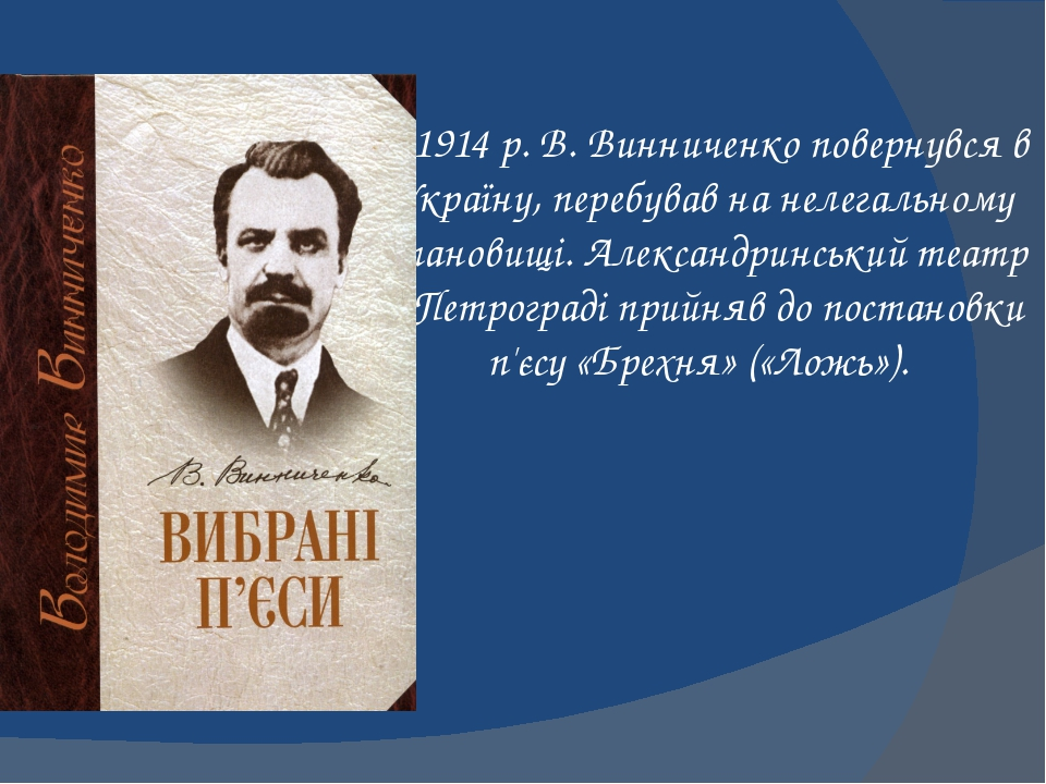 У 1914 р. В. Винниченко повернувся в Україну, перебував на нелегальному стано...
