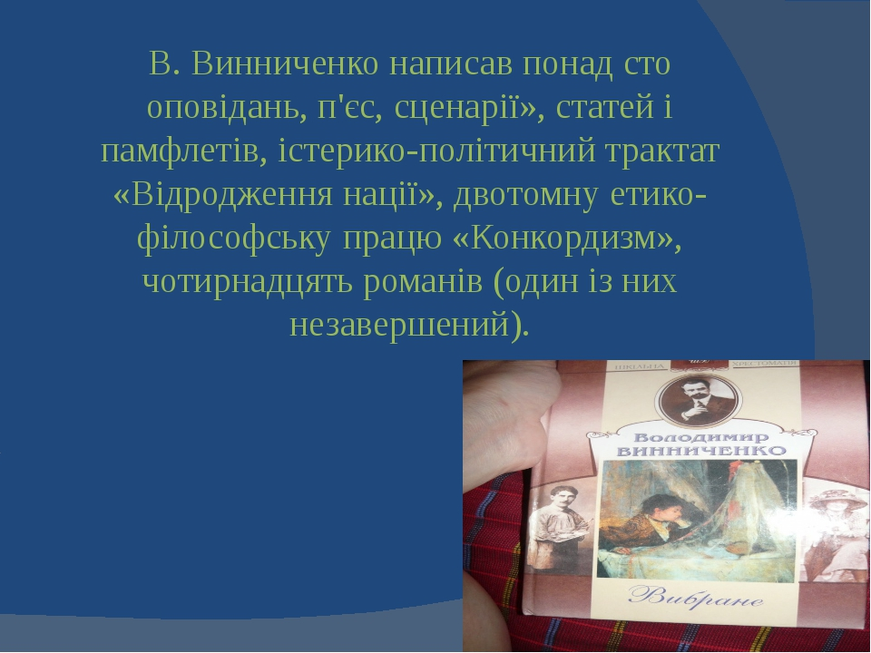 В. Винниченко написав понад сто оповідань, п'єс, сценарії», статей і памфлеті...