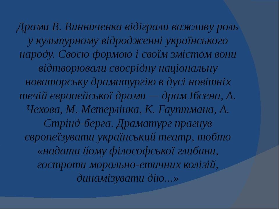 Драми В. Винниченка відіграли важливу роль у культурному відродженні українсь...
