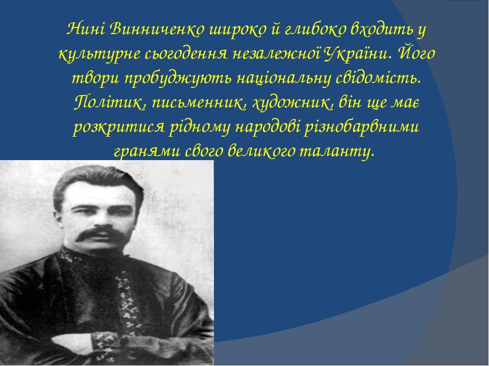 Нині Винниченко широко й глибоко входить у культурне сьогодення незалежної Ук...