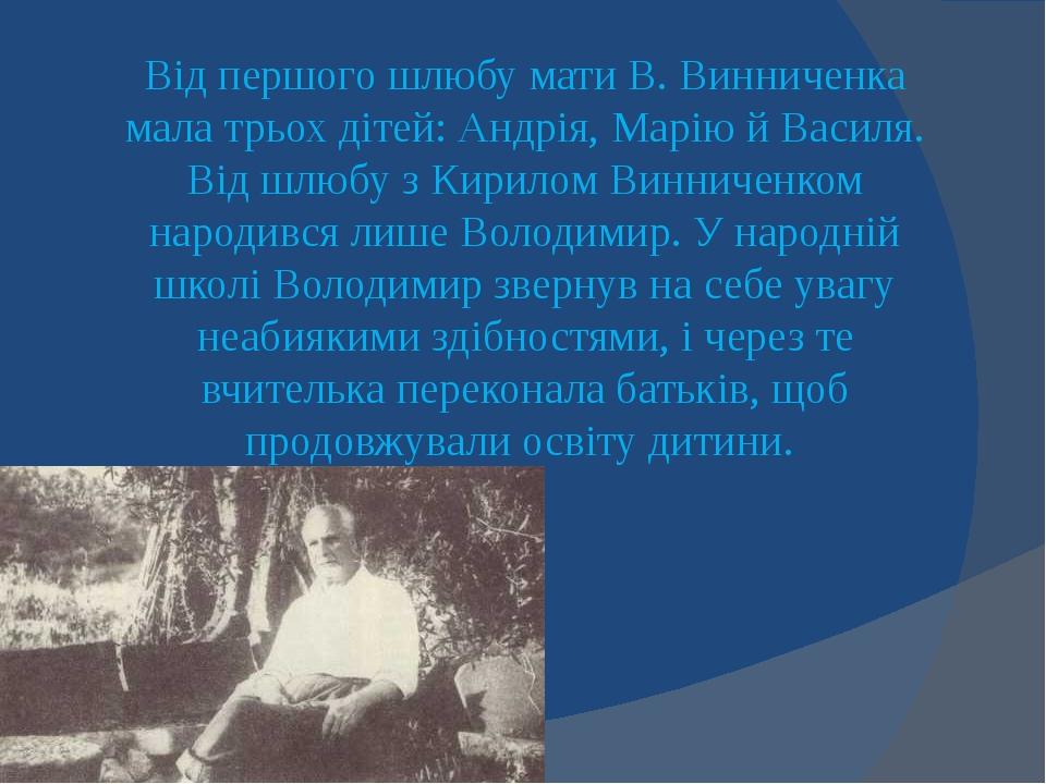 Від першого шлюбу мати В. Винниченка мала трьох дітей: Андрія, Марію й Василя...