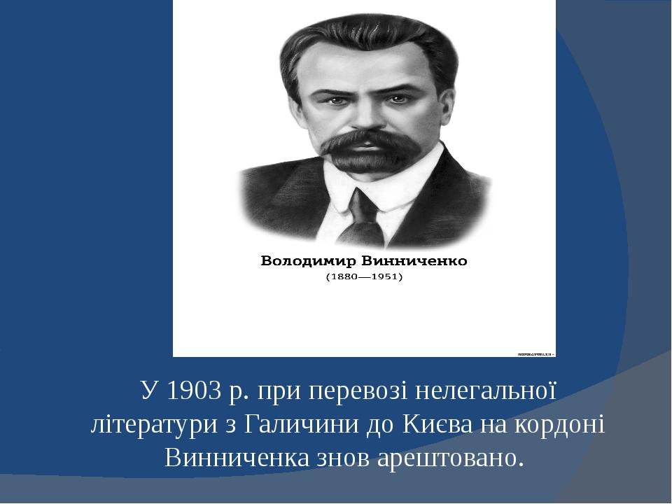 У 1903 р. при перевозі нелегальної літератури з Галичини до Києва на кордоні...