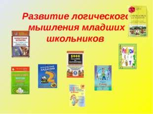 Развитие логического мышления младших школьников