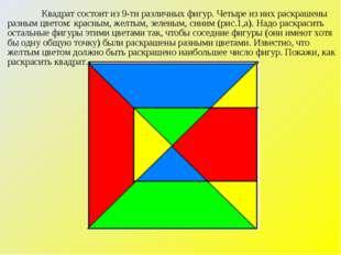 Квадрат состоит из 9-ти различных фигур. Четыре из них раскрашены разным цве