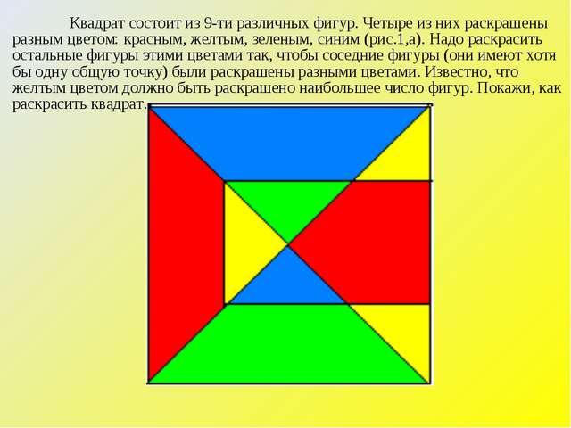 Квадрат состоит из 9-ти различных фигур. Четыре из них раскрашены разным цве...