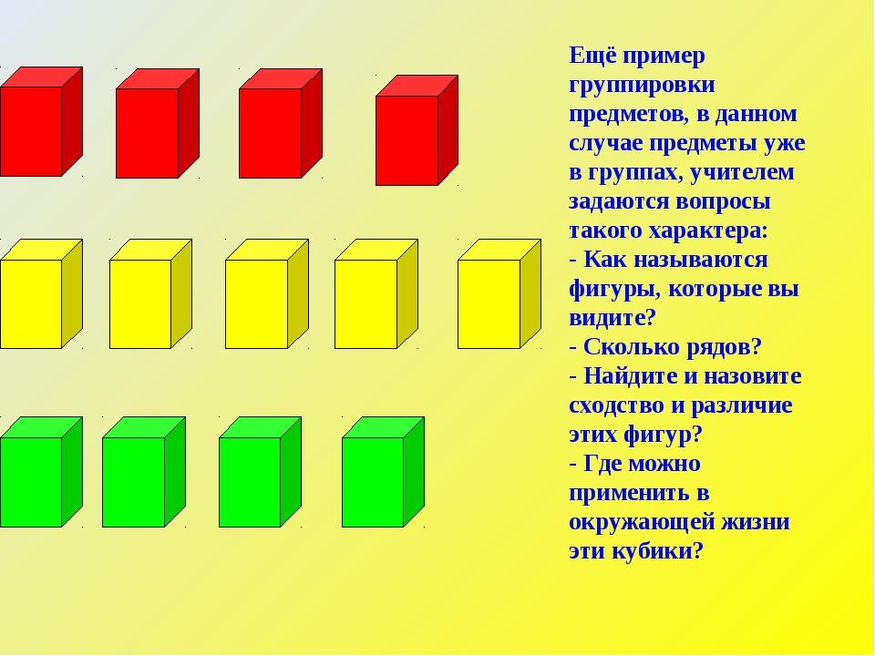 Ещё пример группировки предметов, в данном случае предметы уже в группах, учи...