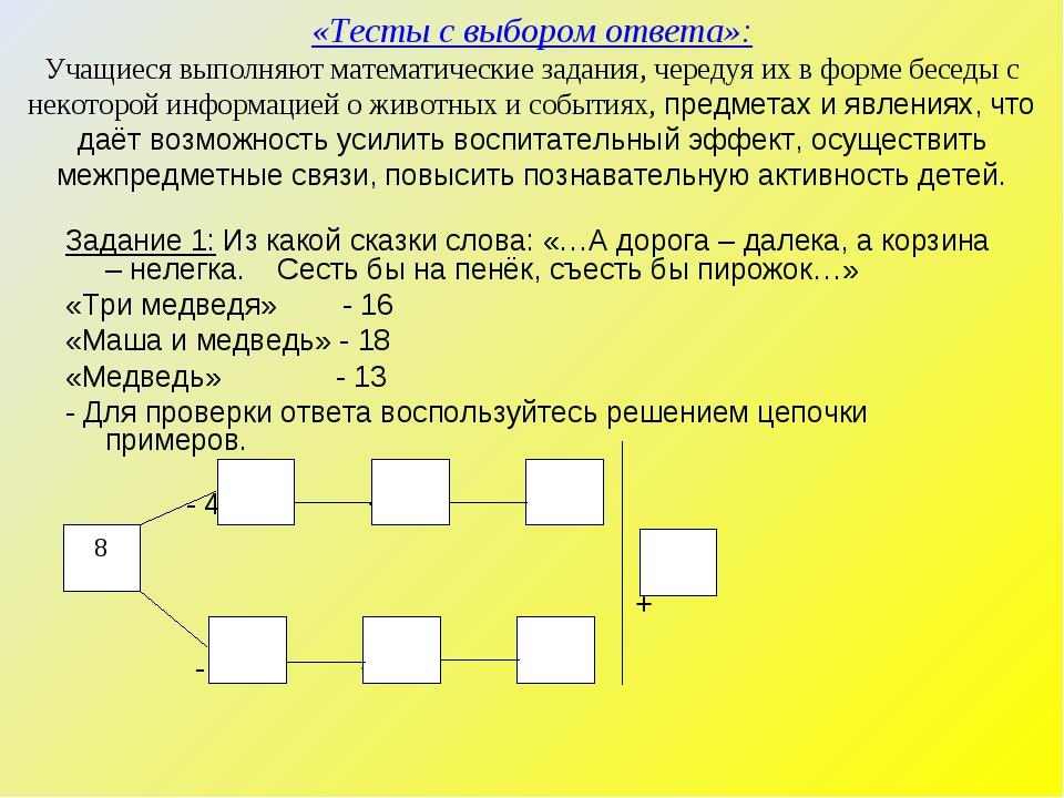 «Тесты с выбором ответа»: Учащиеся выполняют математические задания, чередуя...