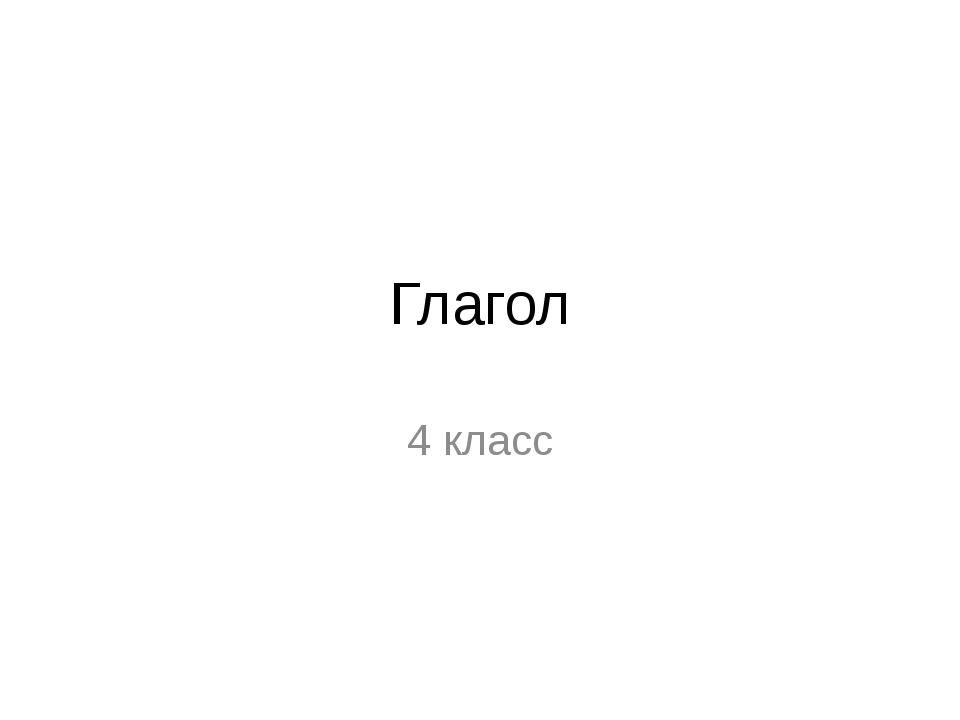 Глагол 4 класс