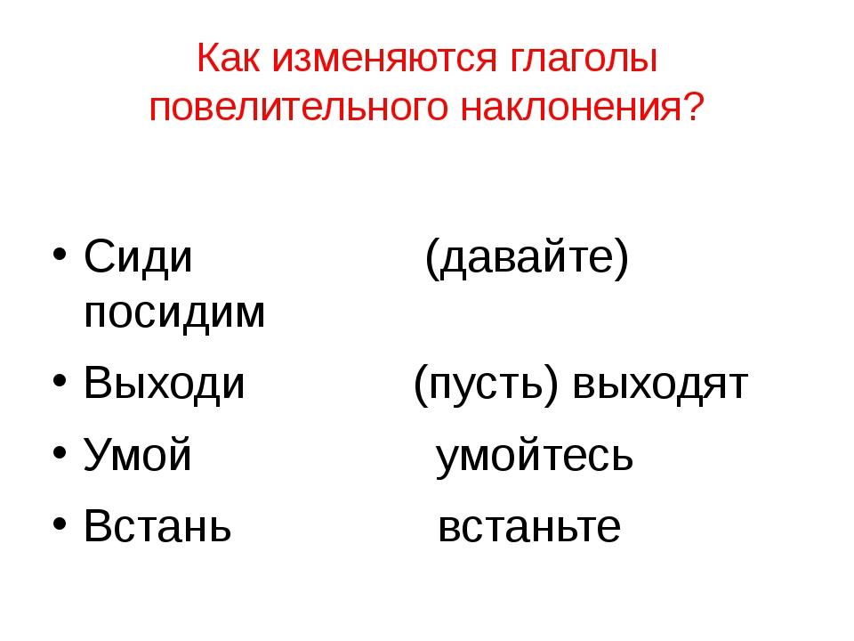 Как изменяются глаголы повелительного наклонения? Сиди (давайте) посидим Выхо...