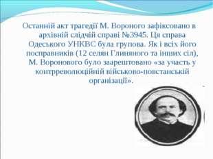 Останній акт трагедії М. Вороного зафіксовано в архівній слідчій справі №3945